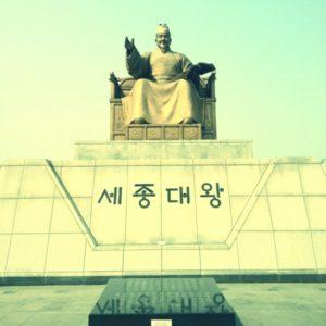 Seoul King Sejong